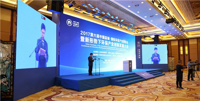 第六届中国盐城• 国际环保产业博览会暨新形势下环保产业创新发展大会开幕