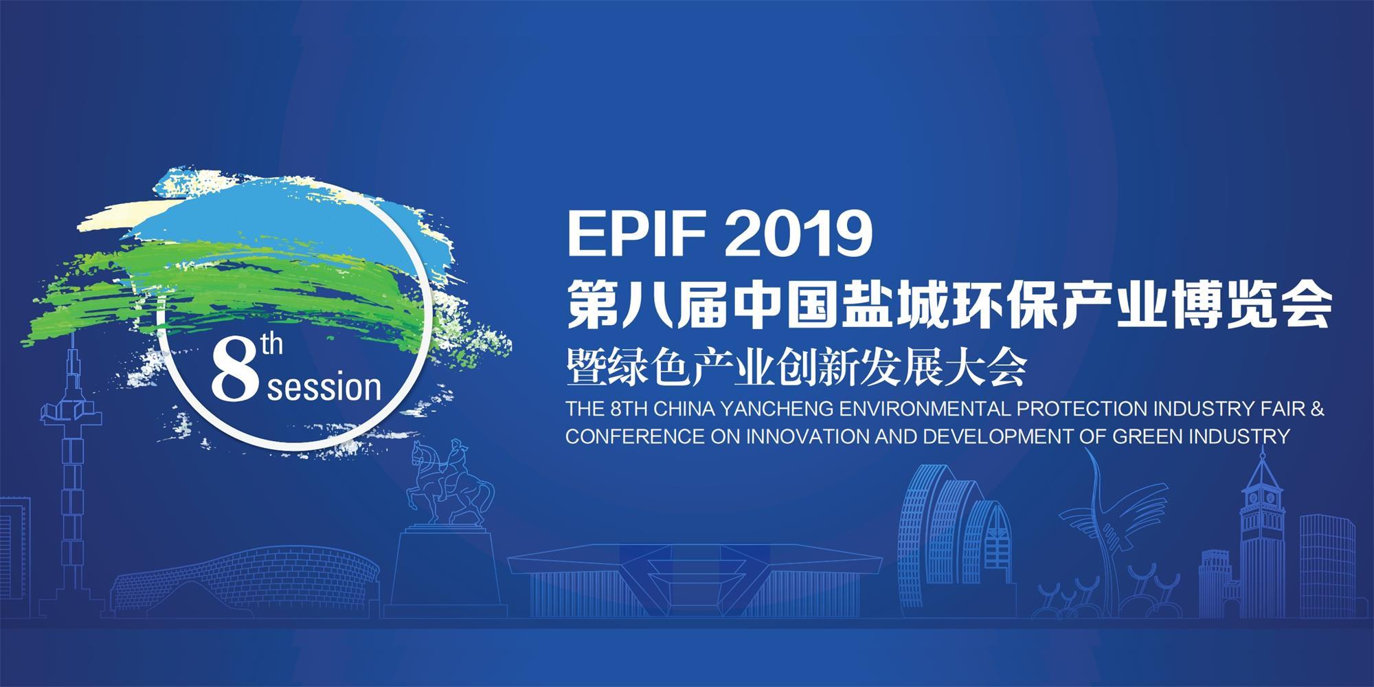 EPIF2019 | 第八届中国盐城环保产业博览会欢迎您