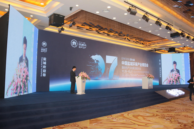 2018第七届中国盐城环保产业博览会暨绿色产业创新发展大会开幕