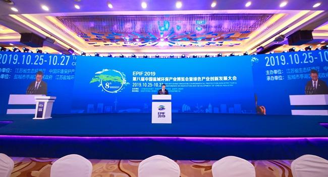 第八届中国盐城环保产业博览会暨绿色产业创新发展大会